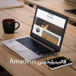 دانلود قالب شخصی و فارسی Amadeus برای وردپرس
