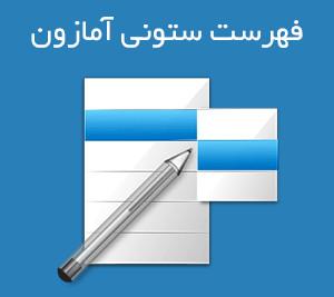amazon sidebar menu اسکریپت فهرست ستونی آمازون