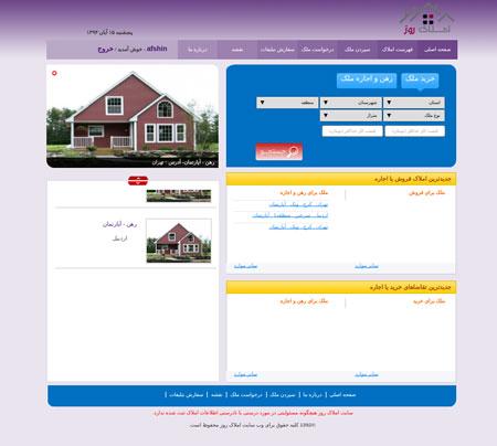 راه اندازی سایت املاک با اسکریپت فارسی املاک روز
