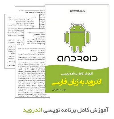آموزش کامل برنامه نویسی اندروید به زبان فارسی