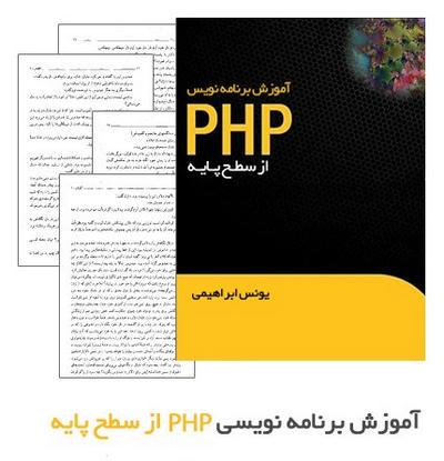 آموزش برنامه نویسی PHP از سطح پایه