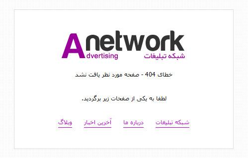 قالب زیبای صفحه 404 شبکه تبلیغات Anetwork