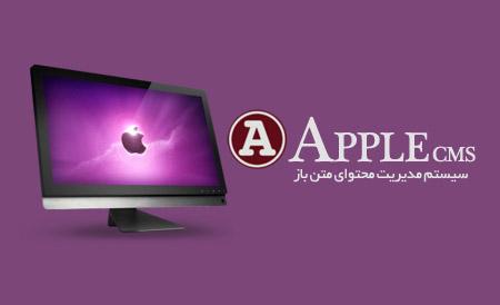 سیستم مدیریت محتوای Apple فارسی بر پایه PHP