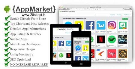 راه اندازی سایت دانلود اپ موبایل با اسکریپت AppMarket
