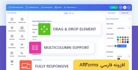 افزونه فرم ساز پیشرفته ARForms فارسی نسخه 3.2