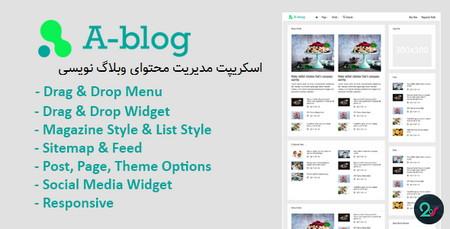 اسکریپت مدیریت محتوای وبلاگ نویسی A Blog
