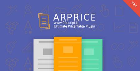 افزونه وردپرس جدول قیمت گذاری ARPrice نسخه 3.1