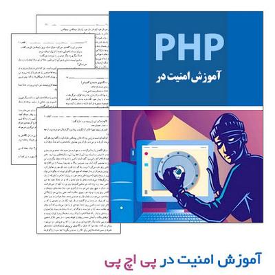 کتاب آموزش امنیت در PHP به زبان فارسی