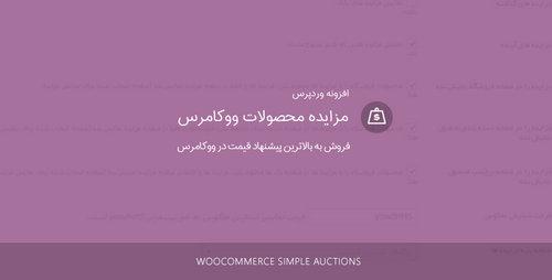 افزونه فارسی مزایده در ووکامرس
