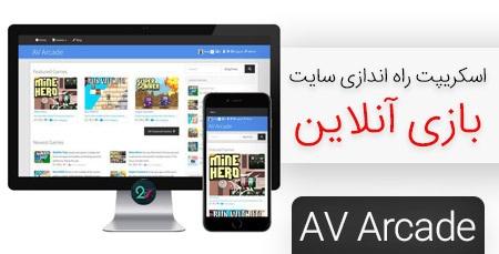 اسکریپت راه اندازی سایت بازی آنلاین AV Arcade Pro نسخه 6.0.10