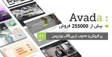 دانلود قالب وردپرس آوادا Avada فارسی نسخه 5.8