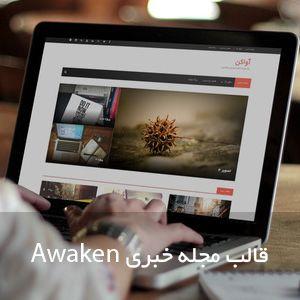 دانلود قالب مجله خبری Awaken فارسی برای وردپرس