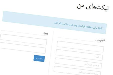 افزونه فارسی پشتیبانی وردپرس WP Awesome Support