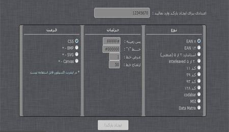 اسکریپت فارسی ساخت آنلاین بارکد