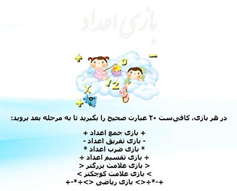 اسکریپ فارسی بازی آنلاین اعداد ریاضی