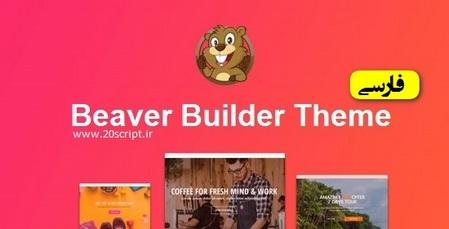پوسته فارسی و چندمنظوره وردپرس Beaver Builder Theme