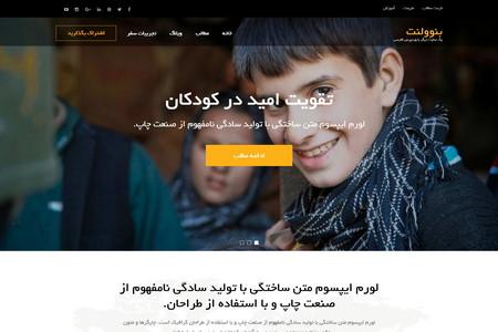 قالب شرکتی وردپرس Benevolent فارسی