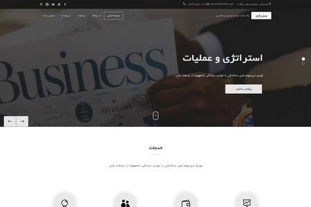 قالب وردپرس شرکتی Bizplan فارسی