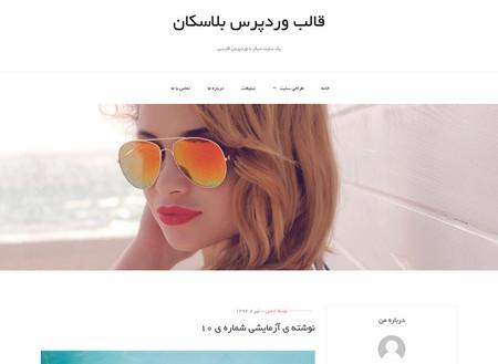 دانلود قالب وبلاگی وردپرس Blaskan فارسی