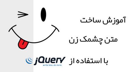 آموزش ساخت متن چشمک زن در Html با استفاده از jQuery