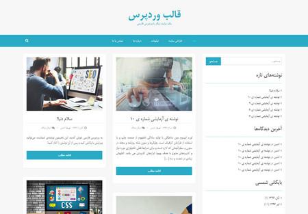 دانلود قالب وبلاگی وردپرس Blogarama فارسی