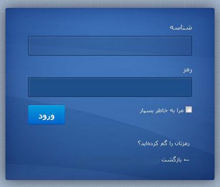 طرح آبی برای فرم ورود وردپرس + آموزش