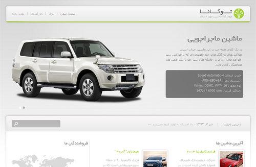 راه اندازی فورشگاه خودرو با قالب فارسی بوکانا برای وردپرس