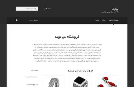 قالب وردپرس فروشگاهی Boutique فارسی