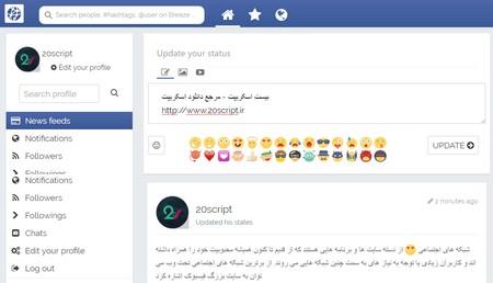 اسکریپت راه اندازی شبکه اجتماعی Breeze نسخه 2.4.0