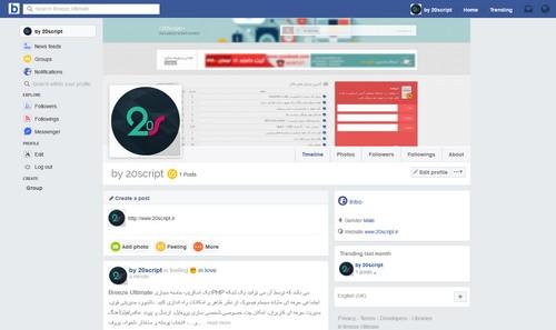 اسکریپت جامعه مجازی مشابه فیسبوک Breeze Ultimate