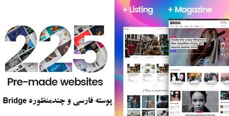 دانلود پوسته فارسی و چندمنظوره Bridge نسخه 12.1.1