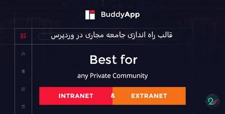 دانلود قالب جامعه مجازی BuddyApp برای وردپرس