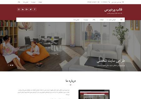 دانلود قالب شرکتی وردپرس Business inn فارسی