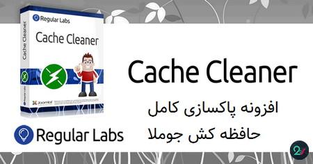 افزونه پاکسازی کامل حافظه کش جوملا Cache Cleaner Pro