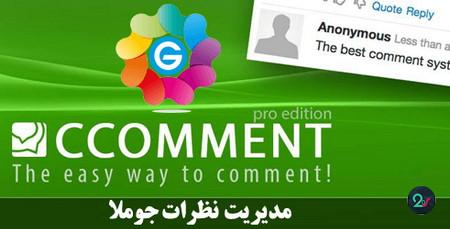 سیستم مدیریت نظرات جوملا با افزونه CComment Pro