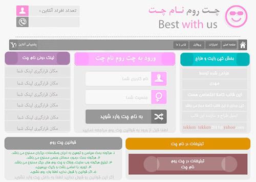 قالب لایه باز PSD بسیار زیبا برای Et Chat