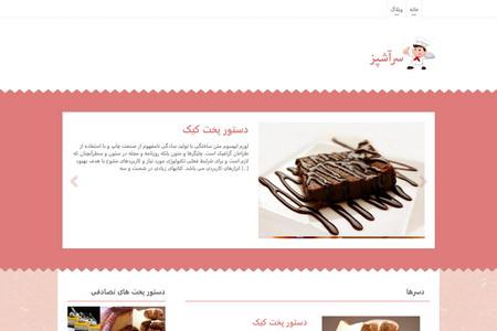 قالب آشپزی وردپرس Chef فارسی