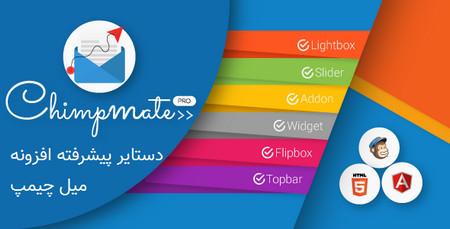 دستیار پیشرفته میل چیمپ در وردپرس با افزونه ChimpMate Pro