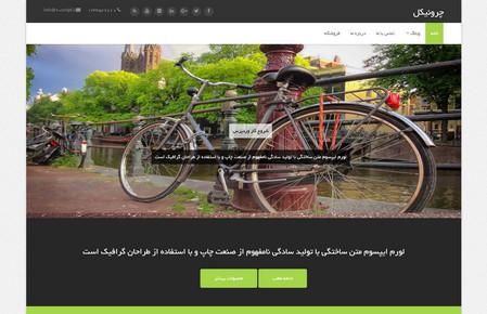 دانلود قالب وردپرس شرکتی Chronicle فارسی