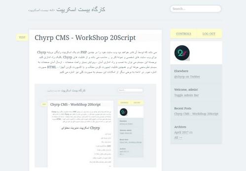 اسکریپت مدیریت محتوای Chyrp