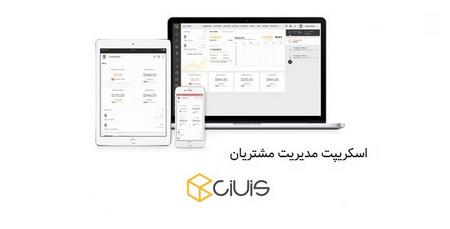 اسکریپت مدیریت مشتریان Ciuis CRM