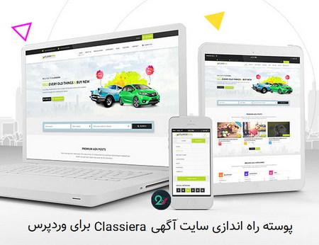 پوسته راه اندازی سایت ثبت آگهی Classiera برای وردپرس