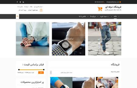 قالب فروشگاهی وردپرس Clean Commerce فارسی