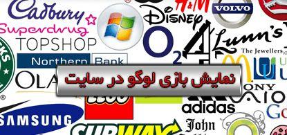 کد لوگوی شناور در وبسایت