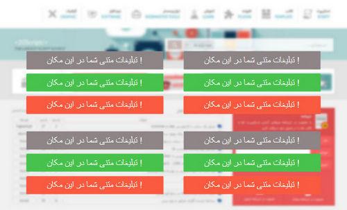 کد تبلیغات متنی در 3 رنگ متفاوت