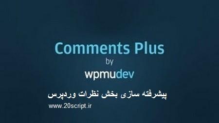 افزونه پیشرفته سازی بخش نظرات وردپرس Comments Plus
