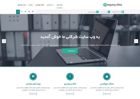 دانلود قالب وردپرس شرکتی Company Elite فارسی