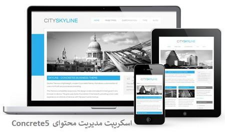 اسکریپت مدیریت محتوای Concrete5