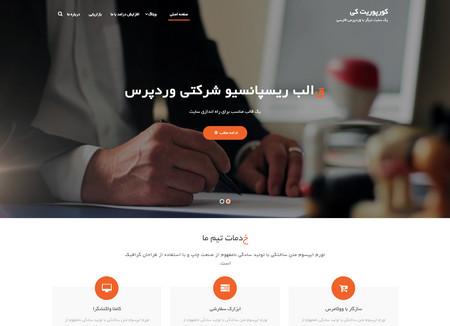 دانلود قالب وردپرس شرکتی Corporate Key فارسی