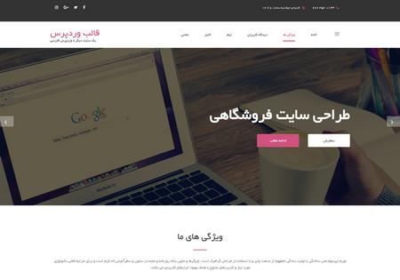 دانلود قالب شرکتی وردپرس Corporate x فارسی